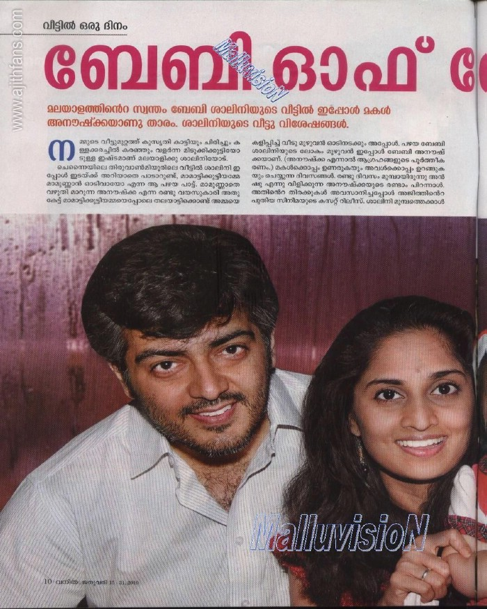 Shalini's Interview to Malayalam Magazine Vanitha (Malayala Manorama ...