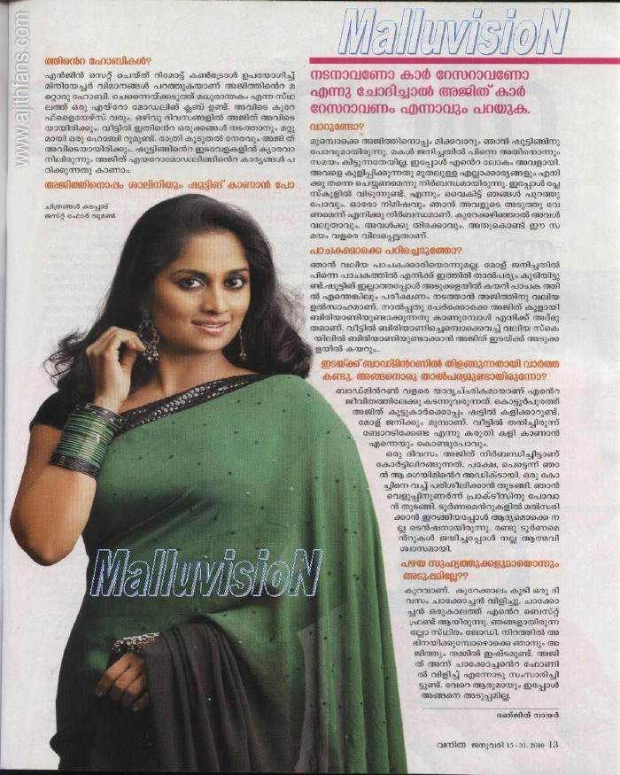 Interview to Malayalam Magazine Vanitha (Malayala Manorama