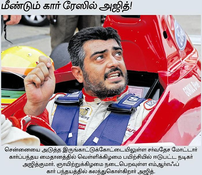 Ajith back on Race Track - News from Various Media | Ajithfans ...