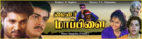 minor-mappillai.jpg