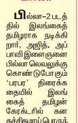 March 18 - Dinathanthi Tidbits about Billa 2