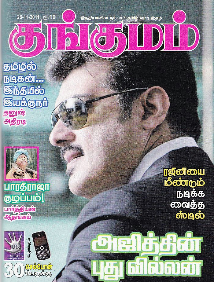 Ajith Red Movie Video Songs Free Download