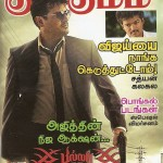 ajith-realaction-billa2-kungumam-1