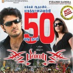 billa-50days-feb1