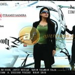 billa-audio-coming-soon-small