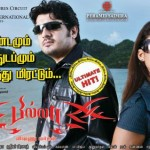 billa-movie-promo