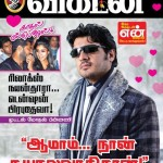 yes-ajith-vikatan-1