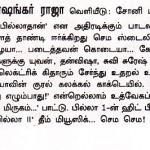 Billa 2 Music Review by Ananda Vikatan