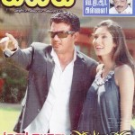 Thala Pola Varuma - Billa 2 Exclusive Coverage by Kalki Magazine