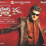 David Billa - Complete Poster Collection
