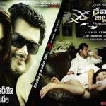 David Billa (Telugu) Official Audio Tracklist