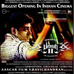 Billa 2 is the Biggest Opening in Indian Cinema - July 16th Official Paper Ads