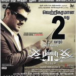 """Thala"" Celebrated all over Tamil Nadu - July 20 Billa 2 Official Paper Ads"