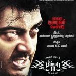 Billa 2 Trailer is happening Tomorrow - Official Paper Ads