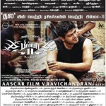 """Blockbuster Hit"" - Billa 2 July 28th 2012 Official Paper Ads"