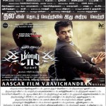 """Thala"" Blockbuster - Billa 2 July 21 Official Paper Ads"