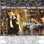 """Thala"" Blockbuster - July 19th 2012 Official Paper Ads"