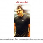 Ajith is in News always - Vikatan