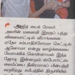 Ajith & Shalini - A Perfect Couple