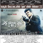"""Vasool Vettai"" - Billa 2 August 8th 2012 Official Paper Ads"