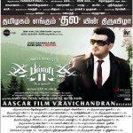 """Thala Thiruvizha all over Tamilnadu"" Billa 2 - August 9th 2012 Official Paper Ads"