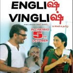 Ajith and Sridevi in the movie English Vinglish