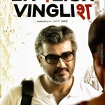 "Ajith is ""Perfect"" in English Vinglish"