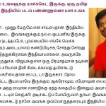 AR Murugadoss Speaks about Ajith Kumar in Ananda Vikatan