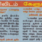 Billa 2 Collected 40 C at the Box office - Kumudam
