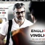 "English Vinglish ""Super Hit"" - Posters"