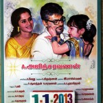 Ajith 2013 Calender Design by Chennai Ajithfans Club