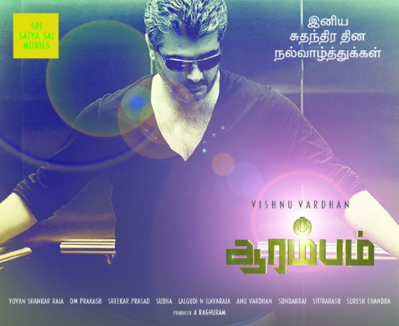 arrambam-firstlook_1