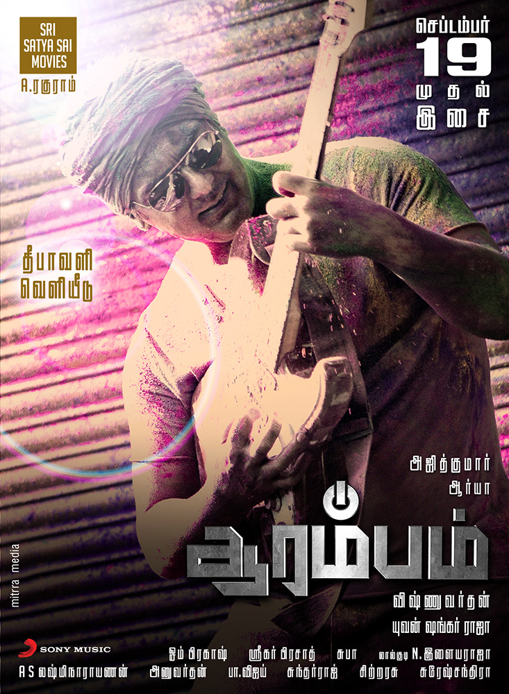 Arrambam Audio to hit the stores on September 19 ...