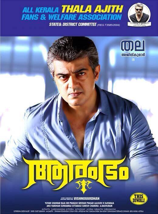 Arrambam poster - bharat-movies.com