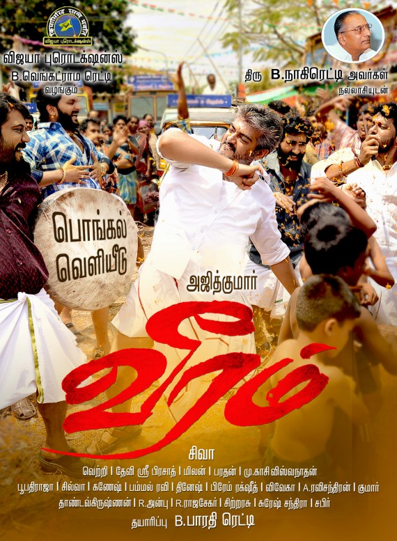 Official Poster of Veeram