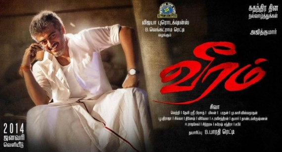 veeram-official-teaser