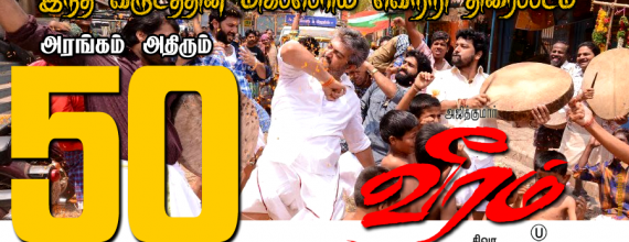 Veeram Successful 50th Day Ads