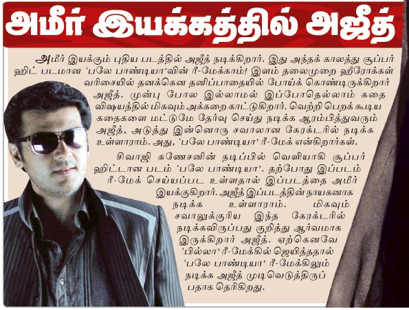 Ameer's next movie with Ajith? | Tamil Cinema News ...