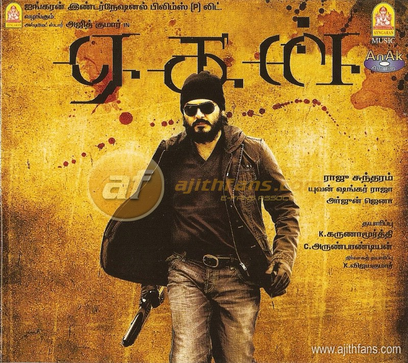 Aegan Songs Free Download